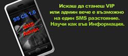 SMS Система за Counter Strike