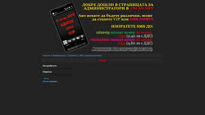 SMS Система за Counter Strike v1.4 cslan.bg