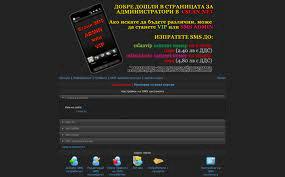 SMS Система за Counter Strike v1.4 cslan.bg